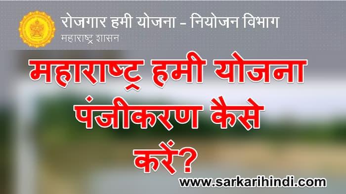 (ऑनलाइन पंजीकरण) महाराष्ट्र हमी योजना रजिस्ट्रेशन फॉर्म