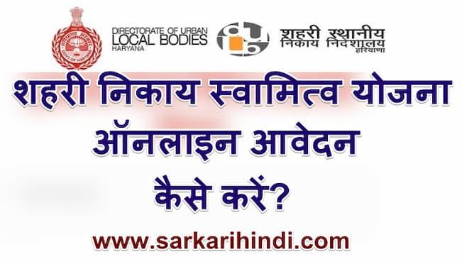मुख्यमंत्री शहरी निकाय स्वामित्व योजना