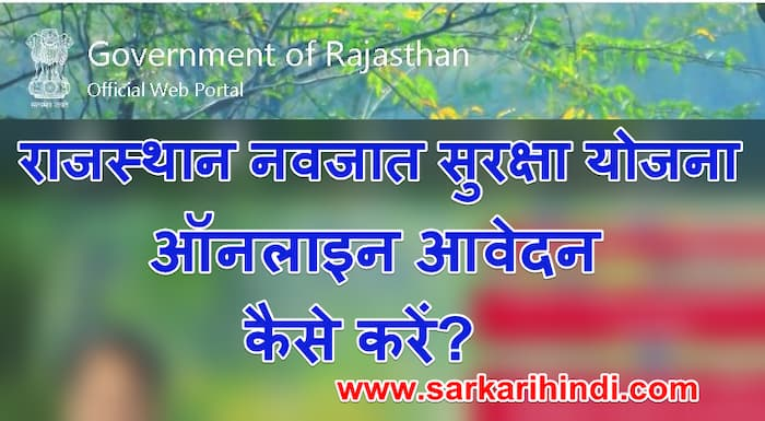 राजस्थान नवजात सुरक्षा योजना  ऑनलाइन एप्लीकेशन फॉर्म  Navjaat Suraksha Yojana Apply