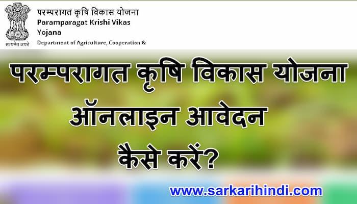 परम्परागत कृषि विकास योजना ऑनलाइन पंजीकरण लाभ, पात्रता और दस्तावेज