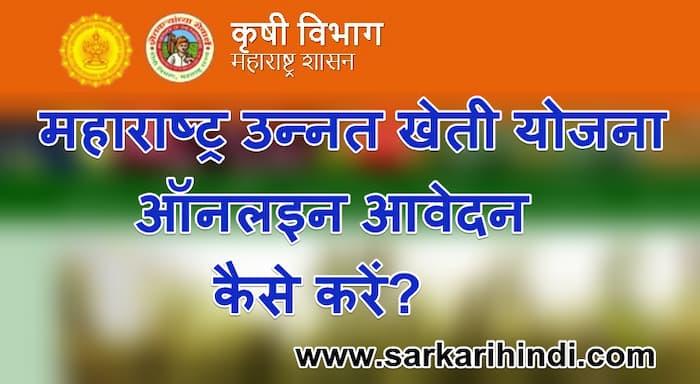 महाराष्ट्र उन्नत खेती योजना ऑनलइन पंजीकरण MP Unnat Kheti Yojana