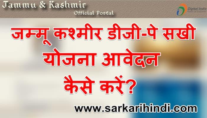 जम्मू कश्मीर डीजी - पे सखी योजना ऑनलाइन आवेदन Digipay Sakhi Yojana