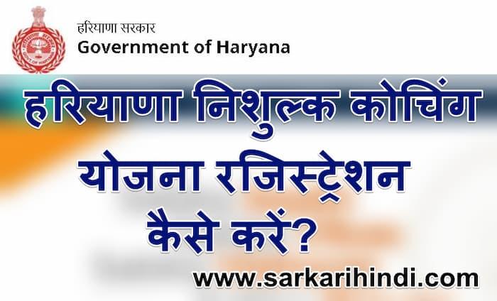 रजिस्ट्रेशन हरियाणा निःशुल्क कोचिंग योजना Hariyana Free Coaching Yojana