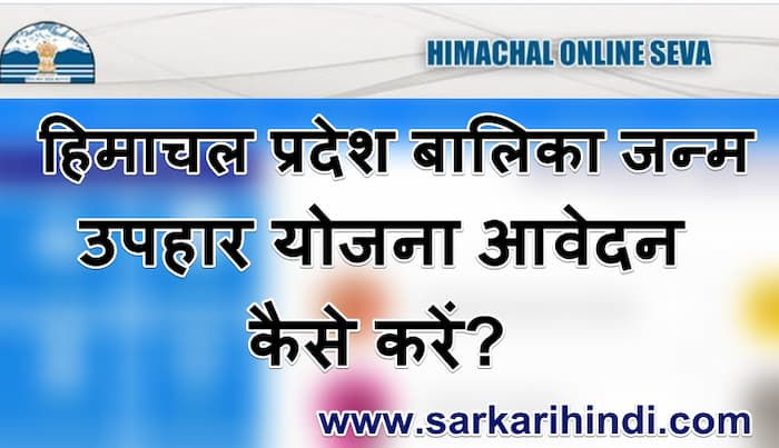 हिमाचल प्रदेश बालिका जन्म उपहार योजना