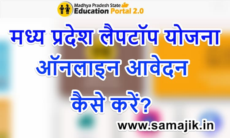 मध्य प्रदेश लैपटॉप योजना ऑनलाइन आवेदन MP Laptop Yojana